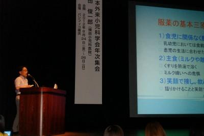 第21回日本外来小児科学会での講演